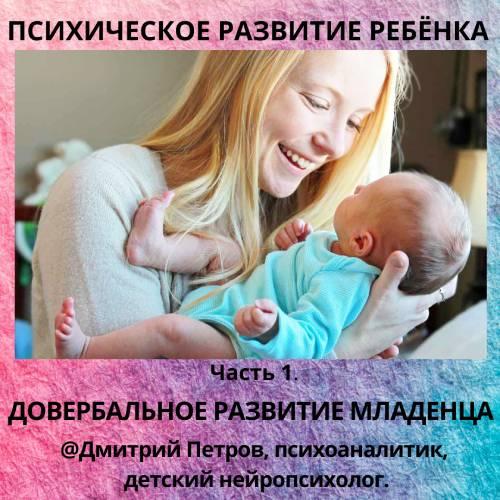 Психическое развитие ребенка.                  Часть 1 - Довербальное развитие младенца